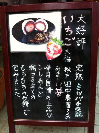 いちご大福_a0210776_10214734.jpg