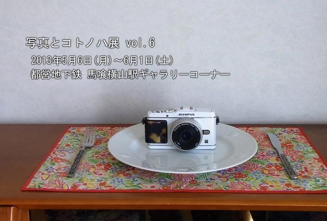 写真とコトノハ展 vol.6_a0248481_0162816.jpg