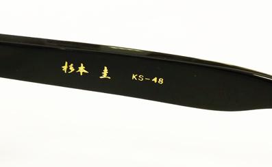 杉本圭・日本製セルロイドニュースタイルメガネフレーム最新作KS-19入荷!_c0003493_15211337.jpg