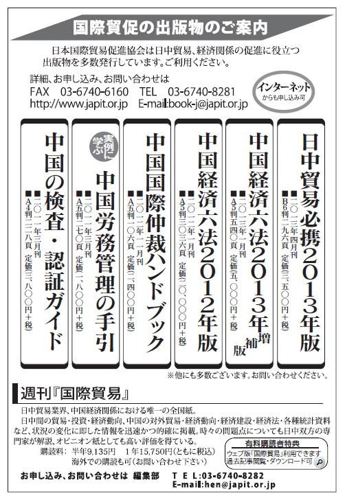 日本国際貿易促進協会新刊書籍のご案内_d0027795_15385936.jpg