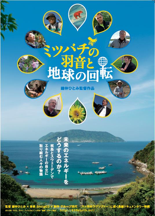 eco映画会のお知らせ (at +R)_d0087595_1123858.jpg