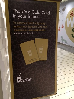 My Starbucks Rewards_d0088196_23361754.jpg