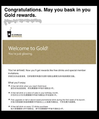 My Starbucks Rewards_d0088196_23415422.jpg
