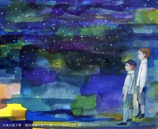 旅するZAKKA 銀河鉄道の夜のなか_c0203401_021437.jpg