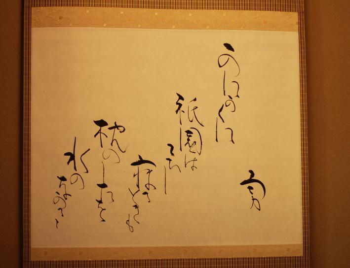 大人の遠足〜京都・祇園_b0208604_862991.jpg
