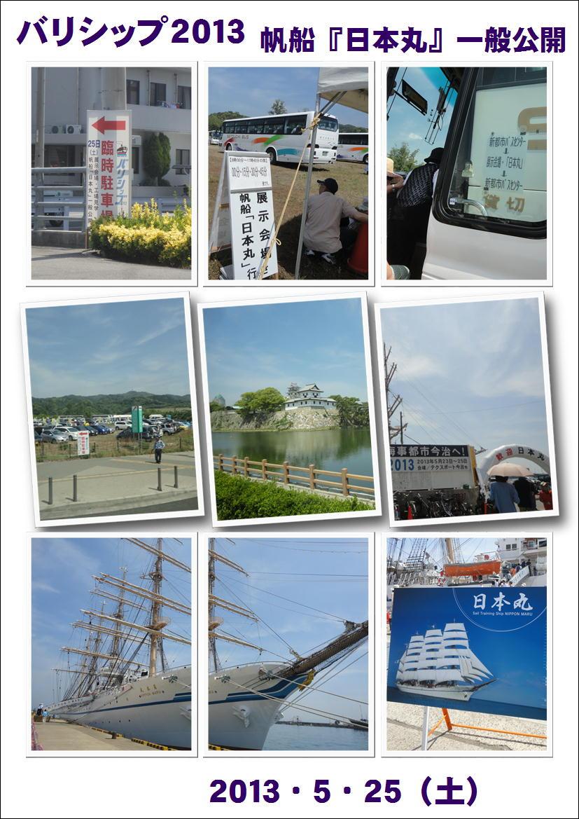 バリシップ2013・帆船『日本丸』一般公開/今治市 no1_f0231709_1949429.jpg