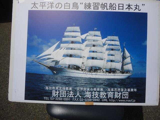 バリシップ2013・帆船『日本丸』一般公開/今治市 no1_f0231709_2082653.jpg