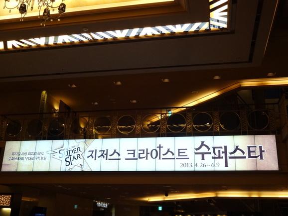 2013年GW ソウルでミュージカル三昧♪~その1~_d0219834_5505668.jpg