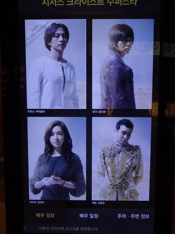 2013年GW ソウルでミュージカル三昧♪~その1~_d0219834_5562871.jpg