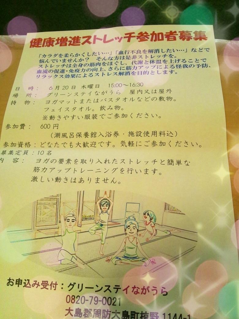 グリーンステイながうらでヨガ☆ワークショップ_f0183846_18341381.jpg