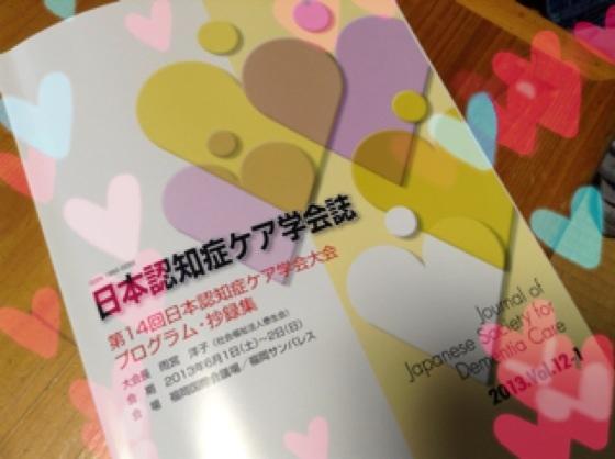 第14回日本認知症ケア学会大会プログラム・抄録集_f0183846_9103012.jpg