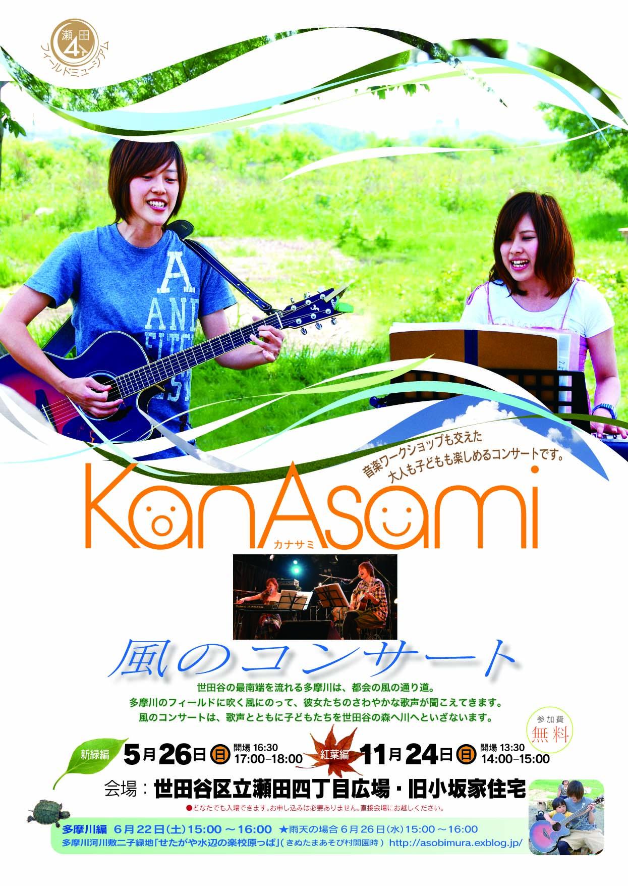 明日5月26日(日)は瀬田4で「KanAsami風のコンサート」_c0120851_5572621.jpg