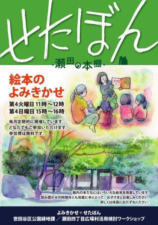 明日5月26日(日)は瀬田4で「KanAsami風のコンサート」_c0120851_6124352.jpg