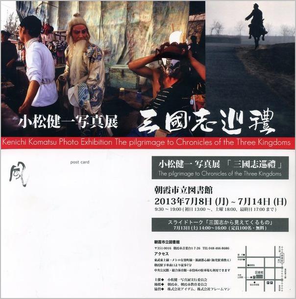 小松健一写真展 三国志巡禮_a0086270_2337163.jpg