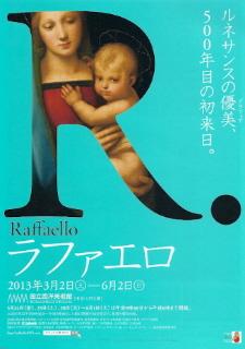『ラファエロ/Raffaello』_e0033570_21171914.jpg