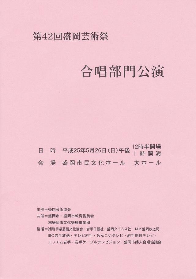 第42回 盛岡芸術祭 合唱部門_c0125004_22382466.jpg