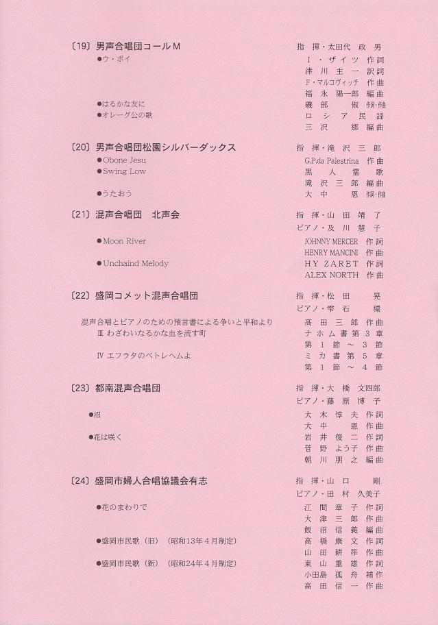 第42回 盛岡芸術祭 合唱部門_c0125004_22384218.jpg
