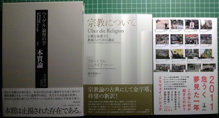 注目新刊:『ヘーゲル 論理の学』第二巻「本質論」、ほか_a0018105_23312719.jpg