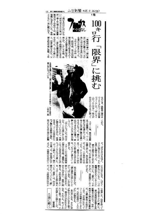 強行遠足新聞記事 100キロ行「限界」に挑む_a0255513_16344770.jpg