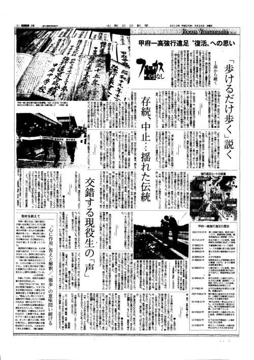 強行遠足新聞記事 100キロ行「限界」に挑む_a0255513_16351075.jpg