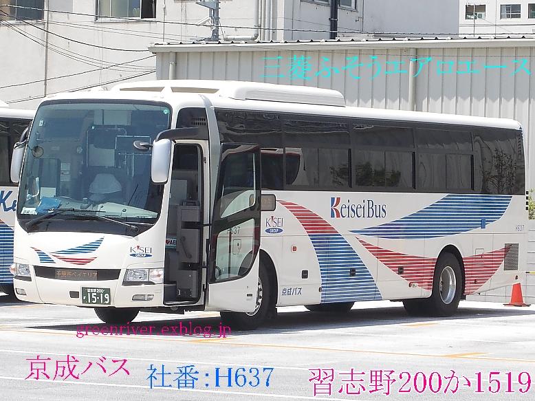 京成バス H637_e0004218_19442319.jpg
