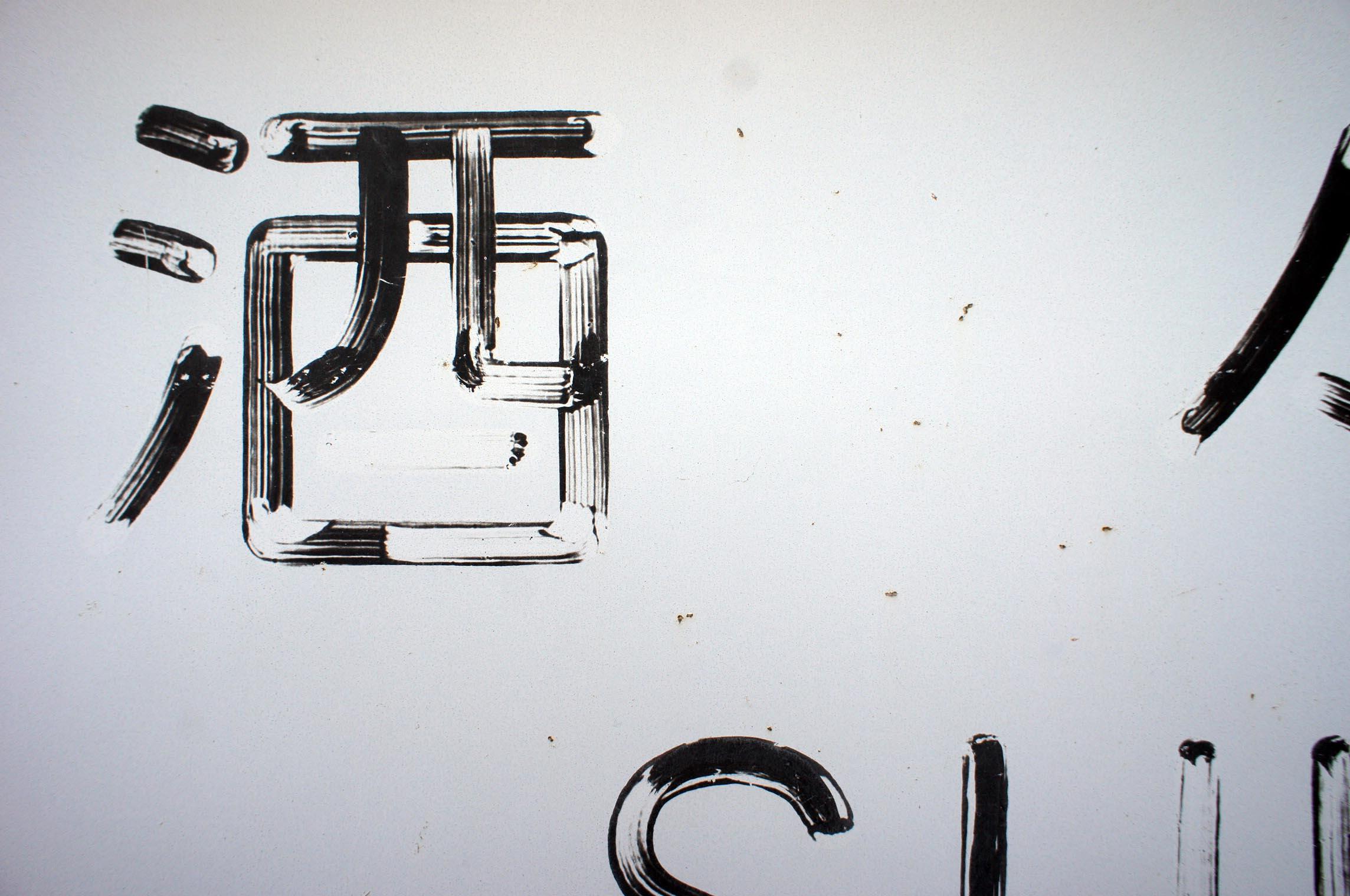 シャッターの文字・カッティングシートの文字・消える手書き文字_e0175918_14355091.jpg