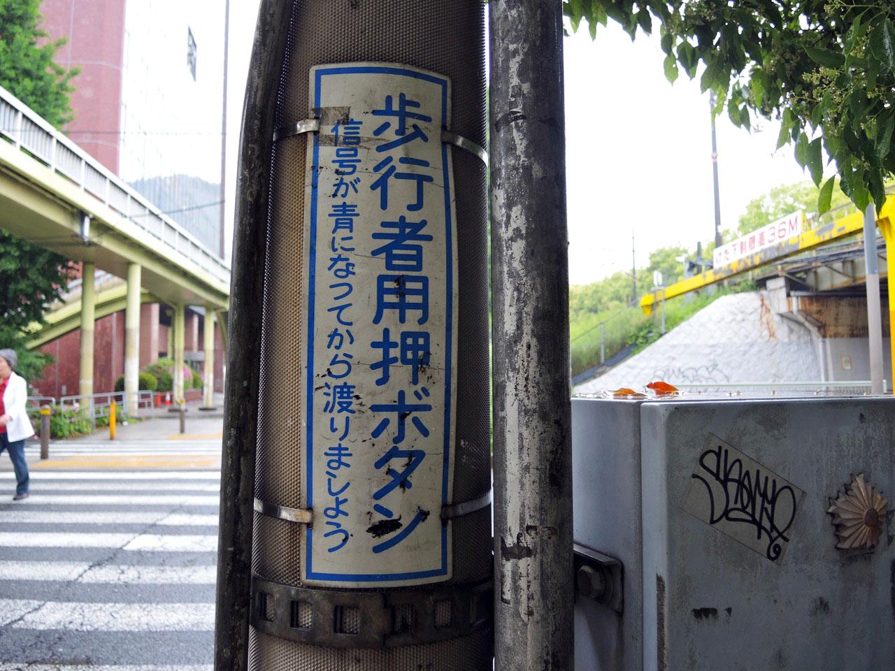 日本は丸ゴシックの宝庫・看板屋さん実演_e0175918_438768.jpg
