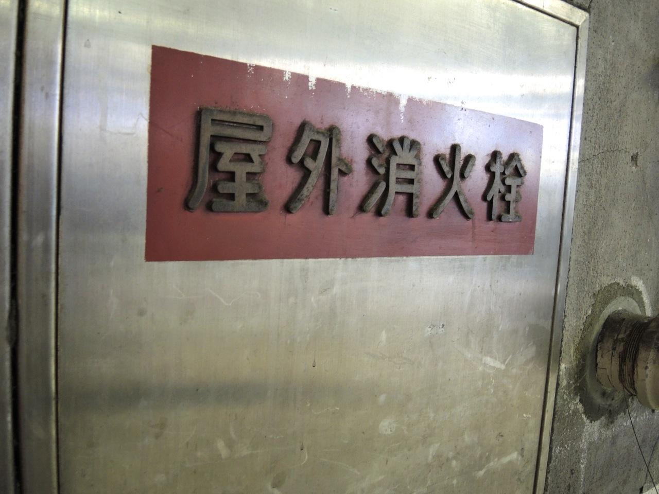 日本は丸ゴシックの宝庫・看板屋さん実演_e0175918_4401988.jpg