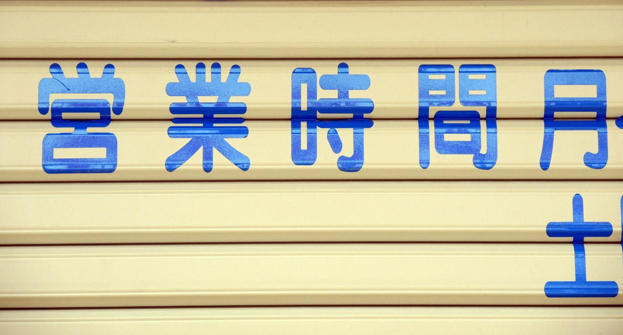 シャッターの文字・カッティングシートの文字・消える手書き文字_e0175918_5323080.jpg