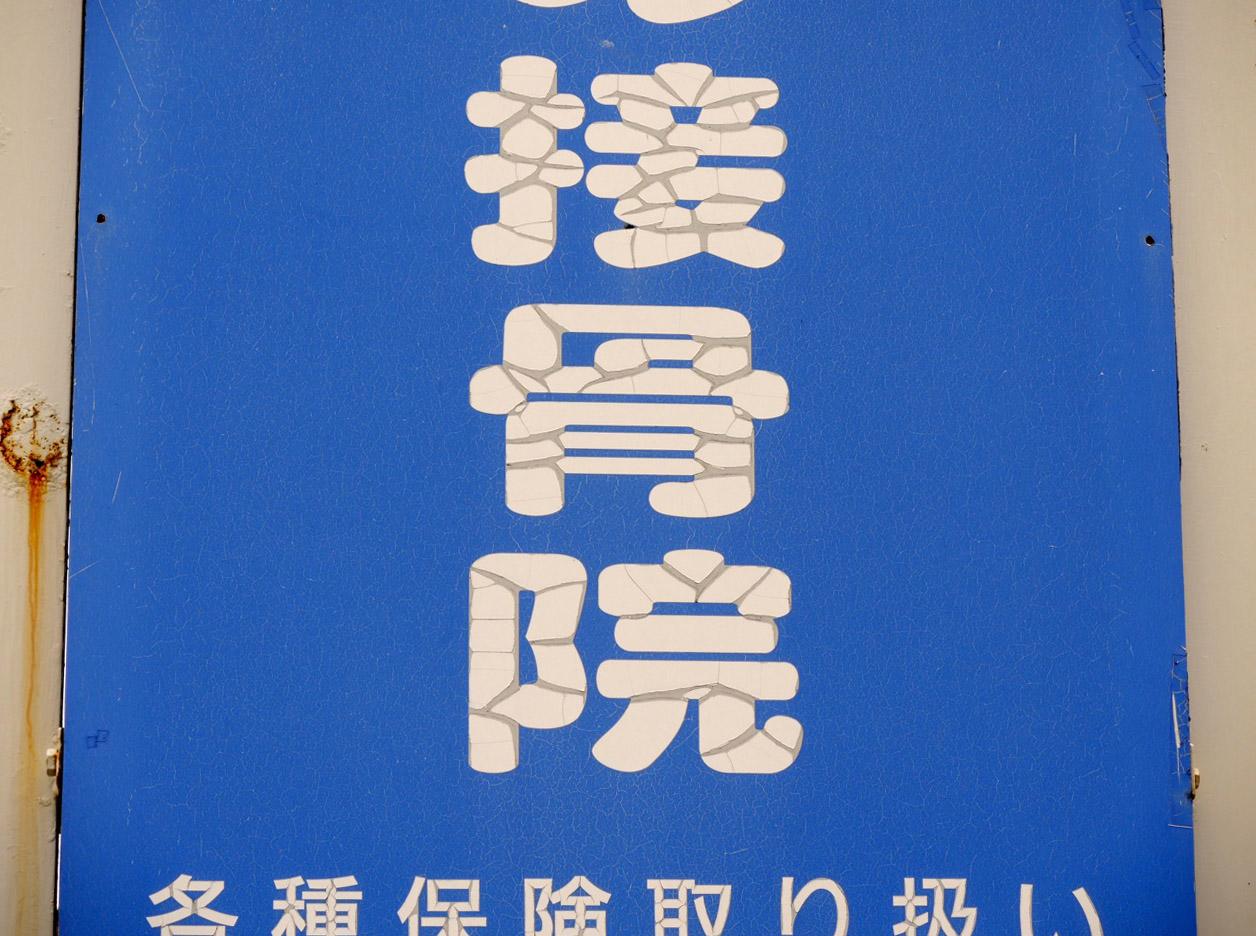 シャッターの文字・カッティングシートの文字・消える手書き文字_e0175918_549464.jpg