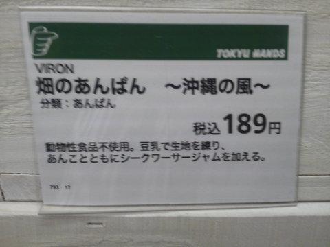 菓子パン日本一 <畑のあんぱん ~沖縄の風~>_b0050651_18271555.jpg