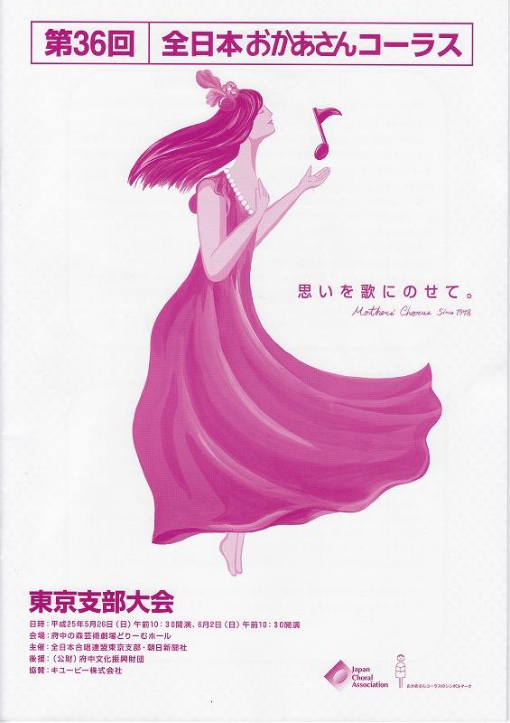 第36回全日本おかあさんコーラス東京支部大会_f0044056_2102611.jpg