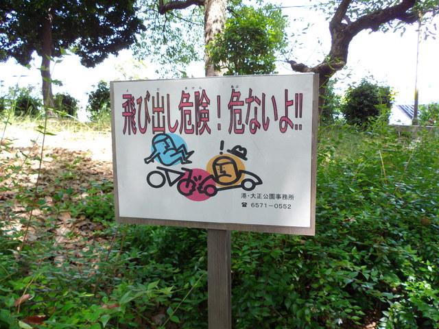公園における一連の注意事項についての一考察_c0001670_23101696.jpg