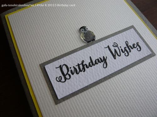 ペンギン尽くし*May Birthday card 5_d0285885_17273626.jpg