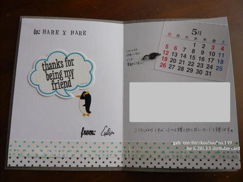 ペンギン尽くし*May Birthday card 5_d0285885_17304581.jpg