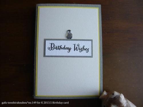ペンギン尽くし*May Birthday card 5_d0285885_17461212.jpg