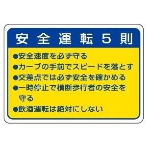 安全運転_c0153300_232841.jpg