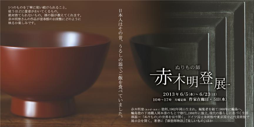 漆塗り作家 赤木明登さんの展示会のお知らせ_c0256701_2131715.jpg