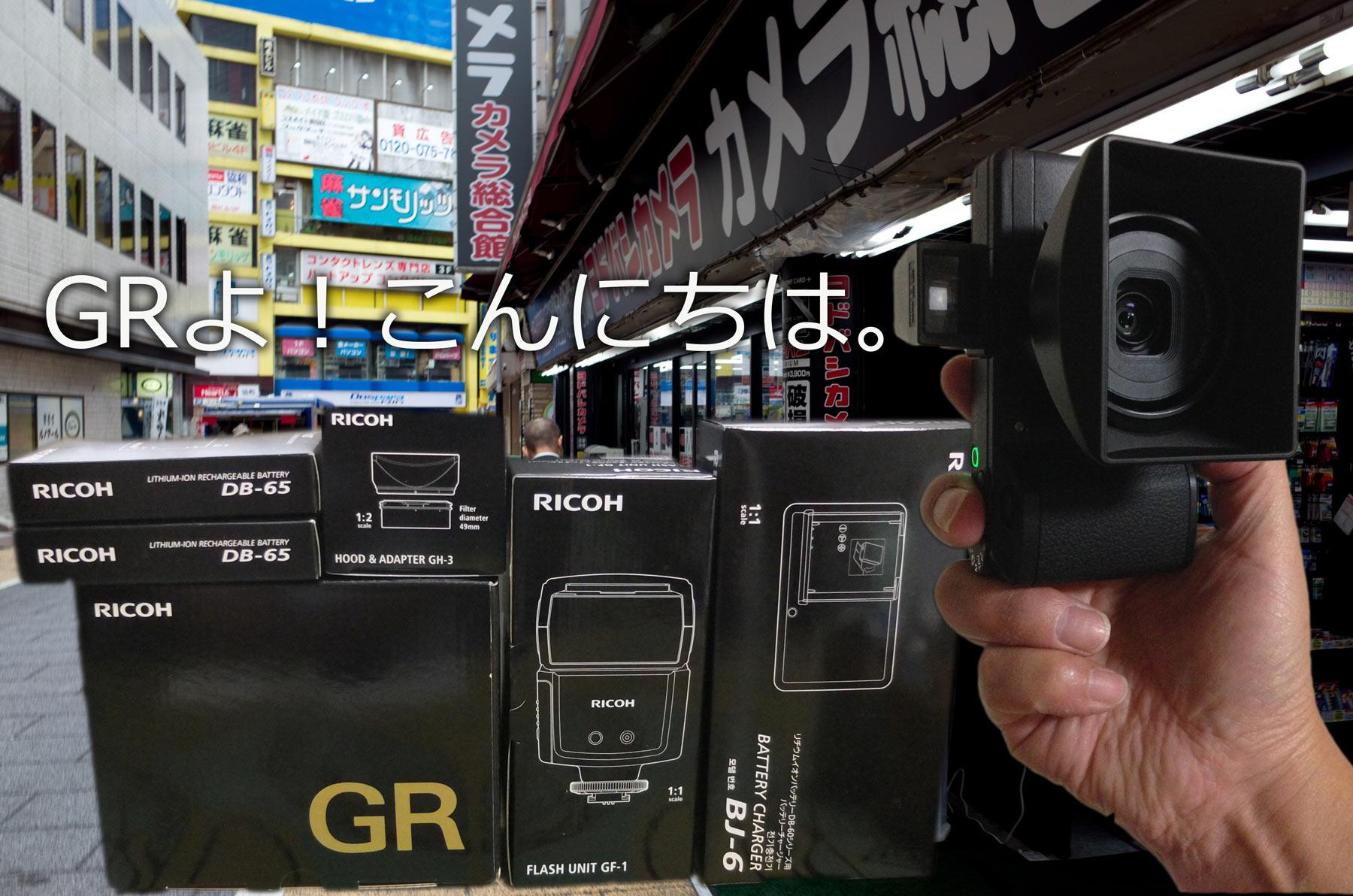 札幌つづき~PENTAX RICHO GRを買う。_a0271402_15152571.jpg