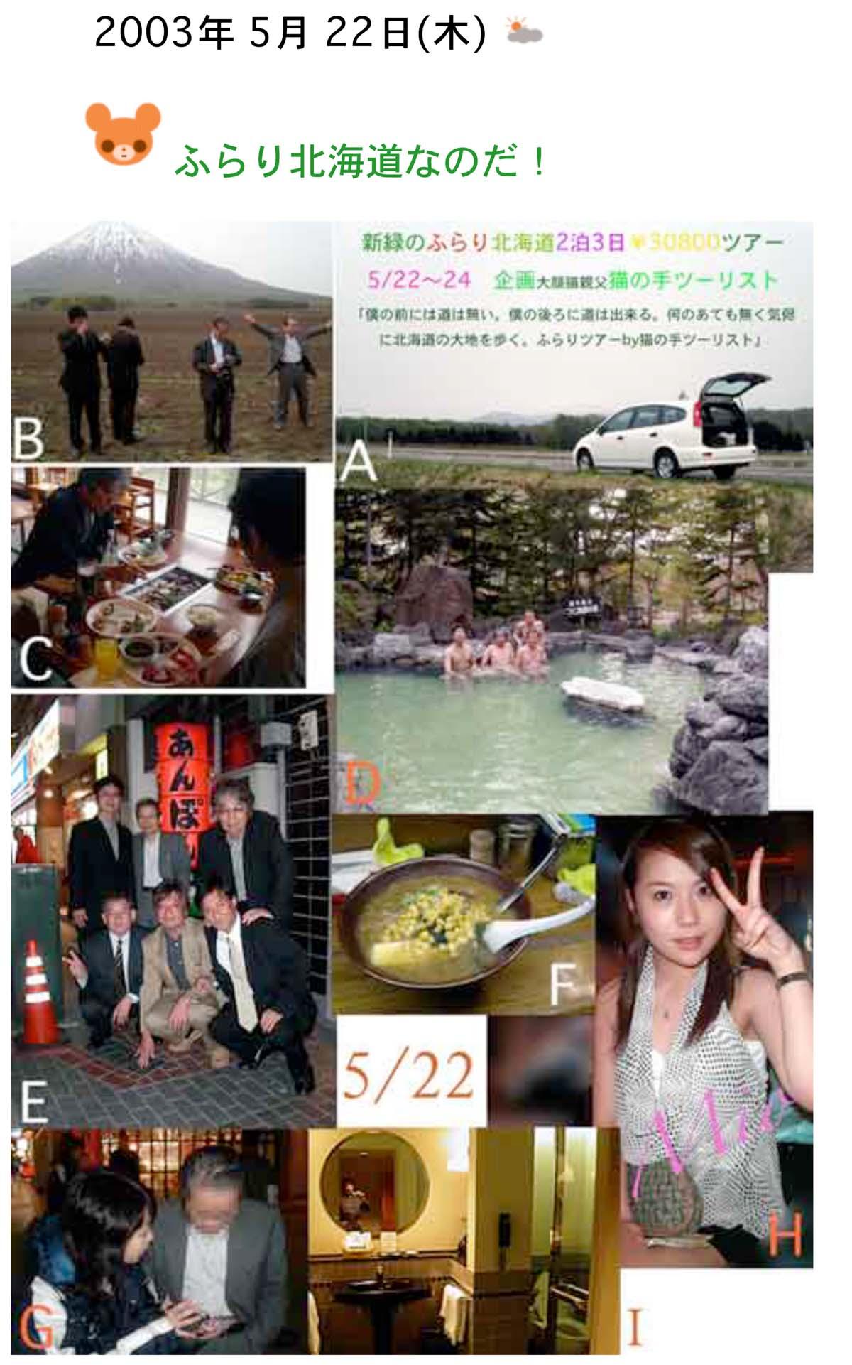 札幌。_a0271402_159071.jpg