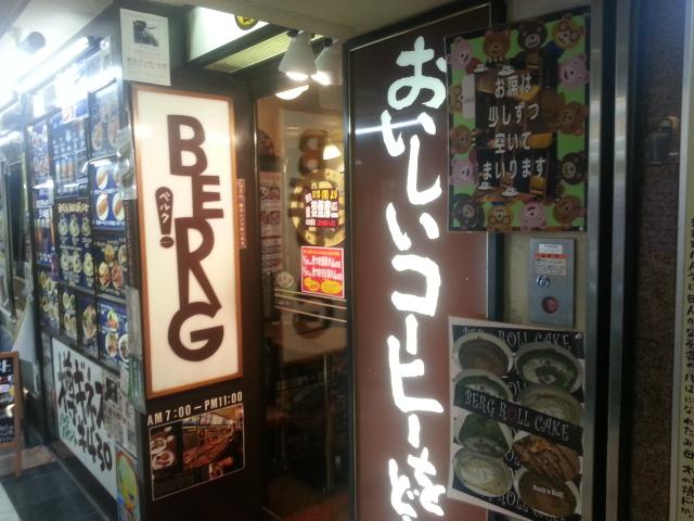 BERG @ 新宿_b0042308_010393.jpg