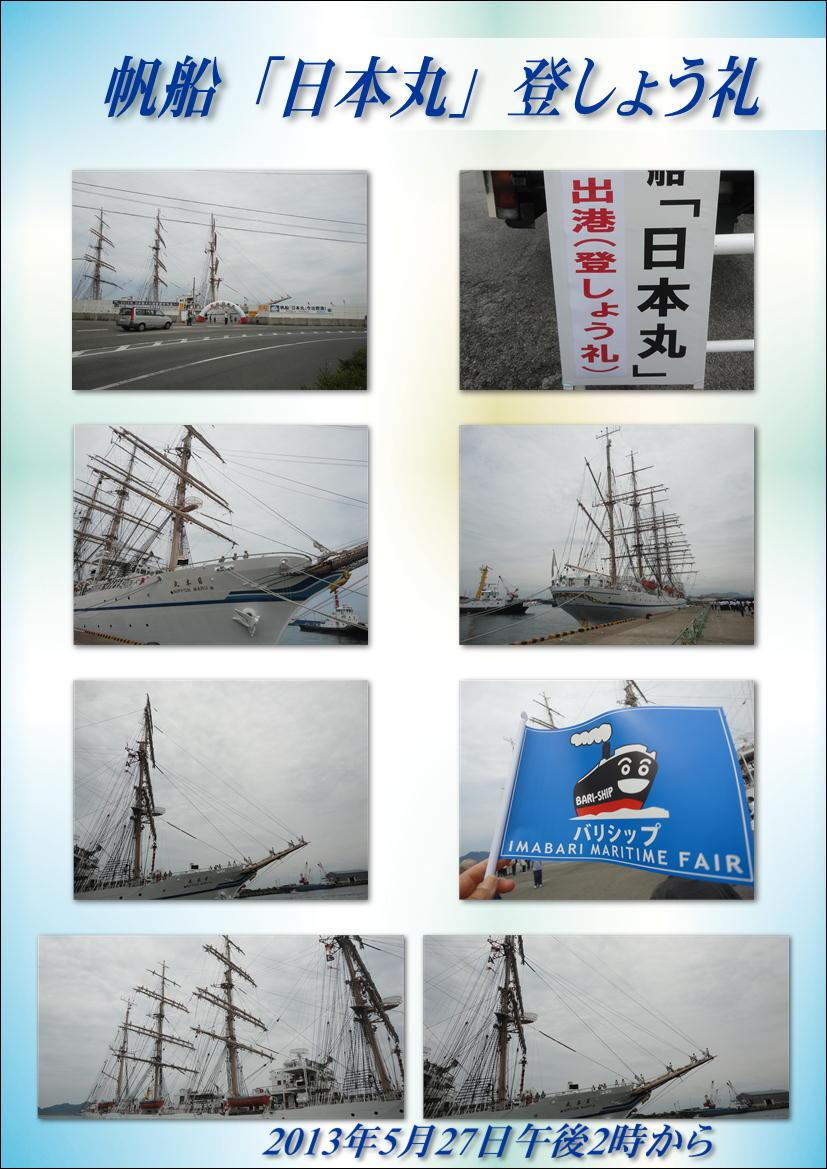 バリシップ2013/NO5帆船「日本丸」登しょう礼_f0231709_164876.jpg