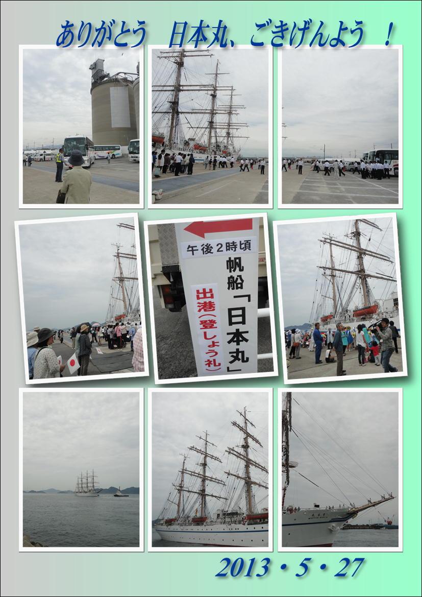 バリシップ2013/NO5帆船「日本丸」登しょう礼_f0231709_17463875.jpg