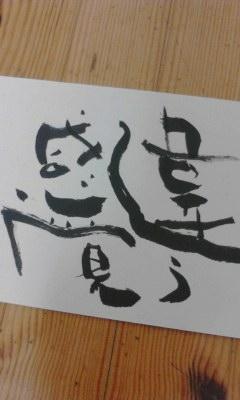 違う感覚_e0163013_10102616.jpg