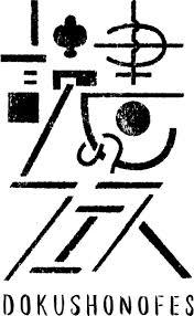上野野外音楽堂で「読書のフェス」_b0032617_84825100.jpg