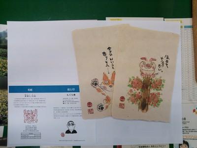 青葉仁和紙_a0280319_15312767.jpg