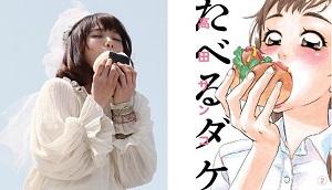 人気コミック「たべるダケ」ドラマ化決定_e0025035_1172277.jpg