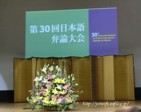 メキシコ日本語弁論大会で審査員_a0254243_7564533.jpg