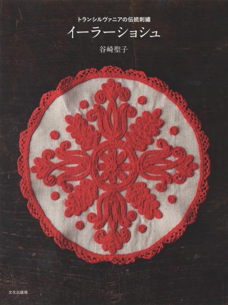「イーラーショシュ」の本が試し読みいただけます。_b0142544_16293964.jpg