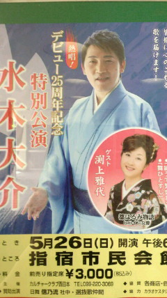 デビュー25周年・水木大介特別公演!_d0051146_915348.jpg